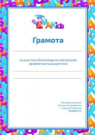 Дипломы и грамоты формата А4